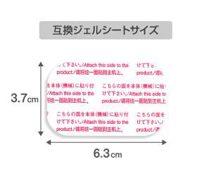 株式会社 創通メディカル,EMS POWER PAD,SIXPAD,互換ジェルシート
