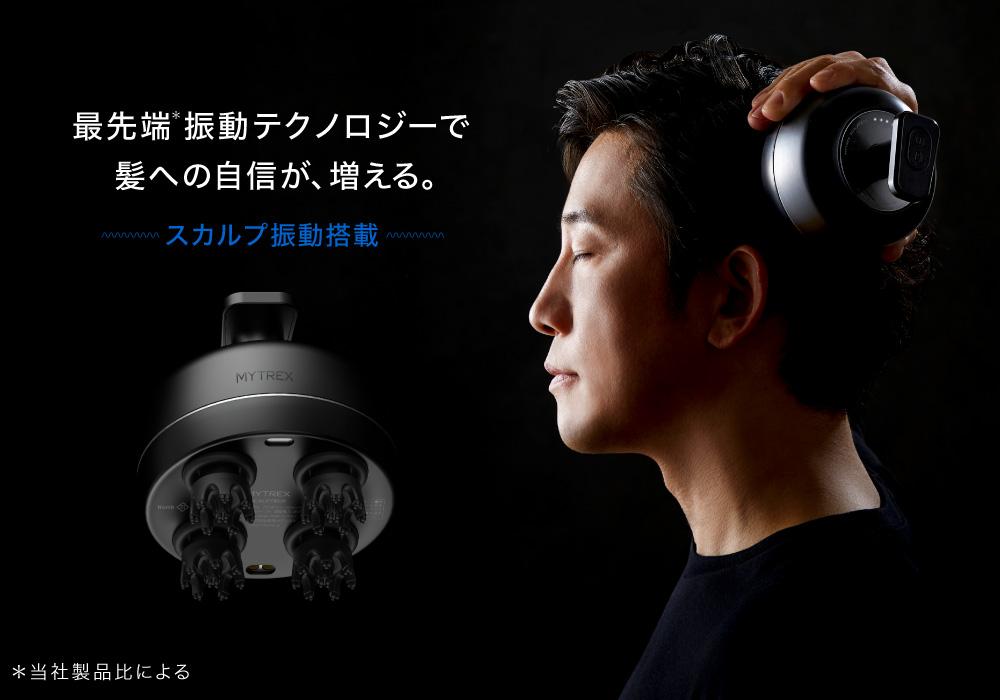 株式会社 創通メディカル | MYTREX SCALPTECH (マイトレックス スカルプテック) スカルプ振動 搭載 ヘッドスパ 電動頭皮洗浄ブラシ。揉みあげモードとスカルプ振動モードで、頭皮の洗浄力アップ。