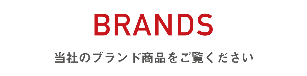 株式会社 創通メディカル,ブランド,製品情報