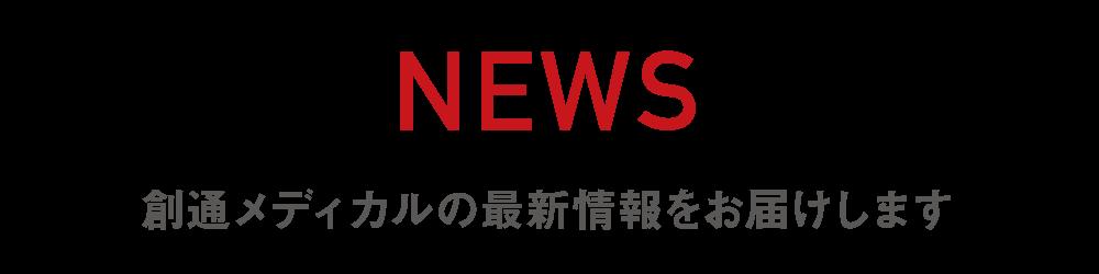 株式会社 創通メディカル,プロダクト,製品情報