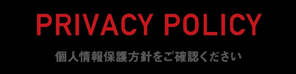 株式会社 創通メディカル,プロダクト,プライバシーポリシー